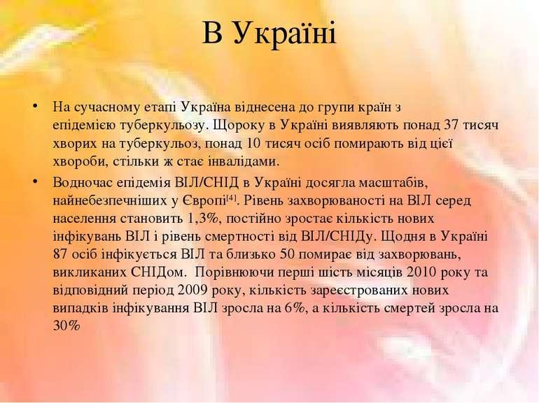 В Україні На сучасному етапіУкраїнавіднесена до групи країн з епідемієютуб...