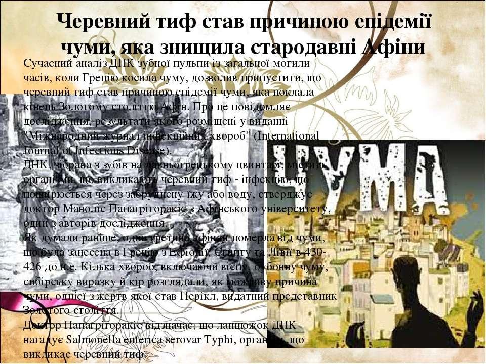 Черевний тиф став причиною епідемії чуми, яка знищила стародавні Афіни Сучасн...
