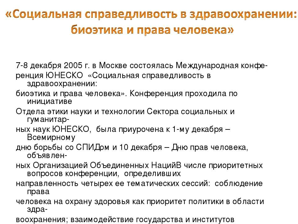 7-8 декабря 2005 г. в Москве состоялась Международная конфе- ренция ЮНЕСКО «С...