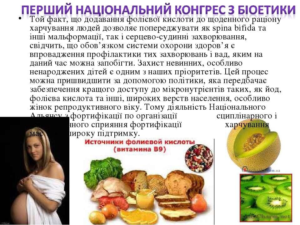 Той факт, що додавання фолієвої кислоти до щоденного раціону харчування людей...