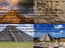 Племена Майя У VII-VIII ст. на півострові Юкатан у Центральній Америці досягл...
