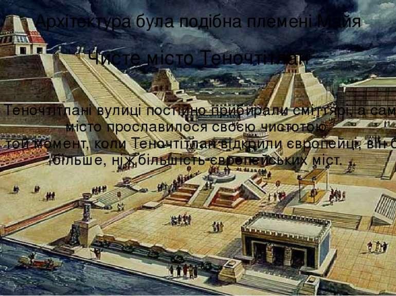Архітектура була подібна племені Майя Чисте місто Теночтітлан У Теночтітлані ...