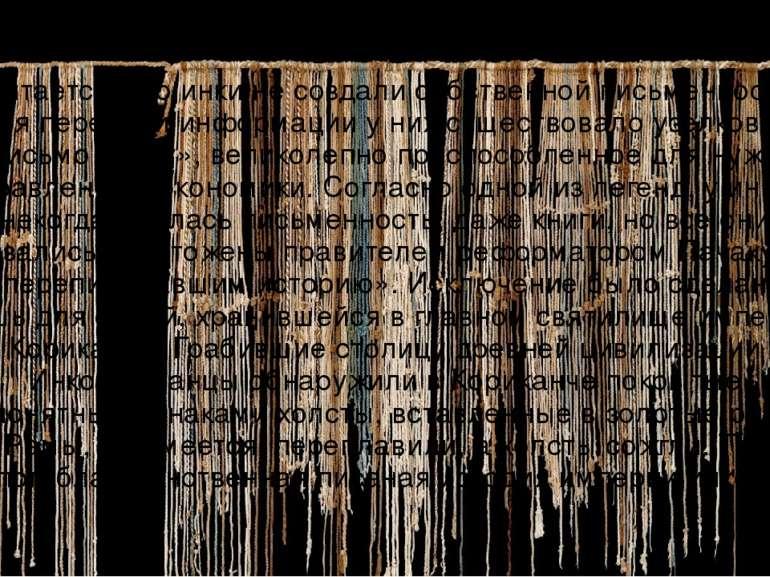 Писемність Считается, что инки не создали собственной письменности. Для перед...
