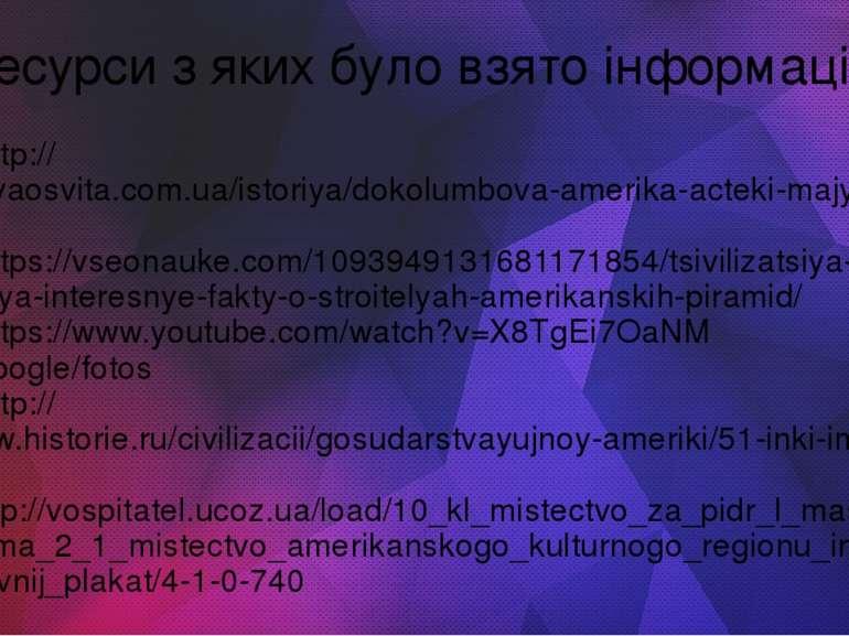 Ресурси з яких було взято інформацію ✵ http://moyaosvita.com.ua/istoriya/doko...