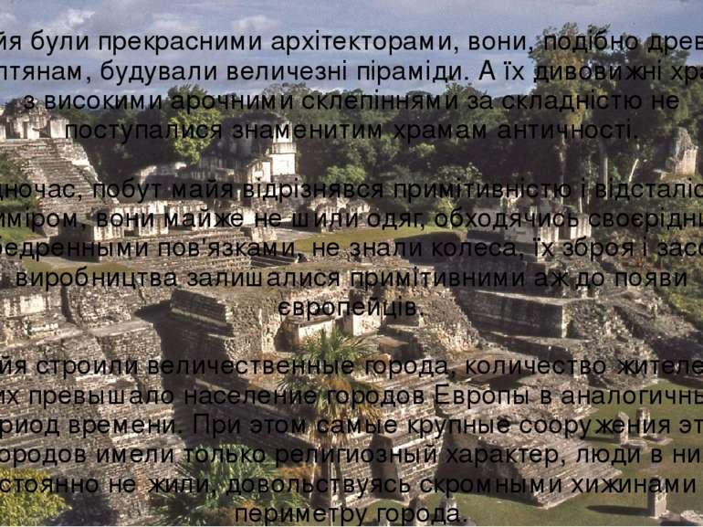 Майя були прекрасними архітекторами, вони, подібно древнім єгиптянам, будувал...