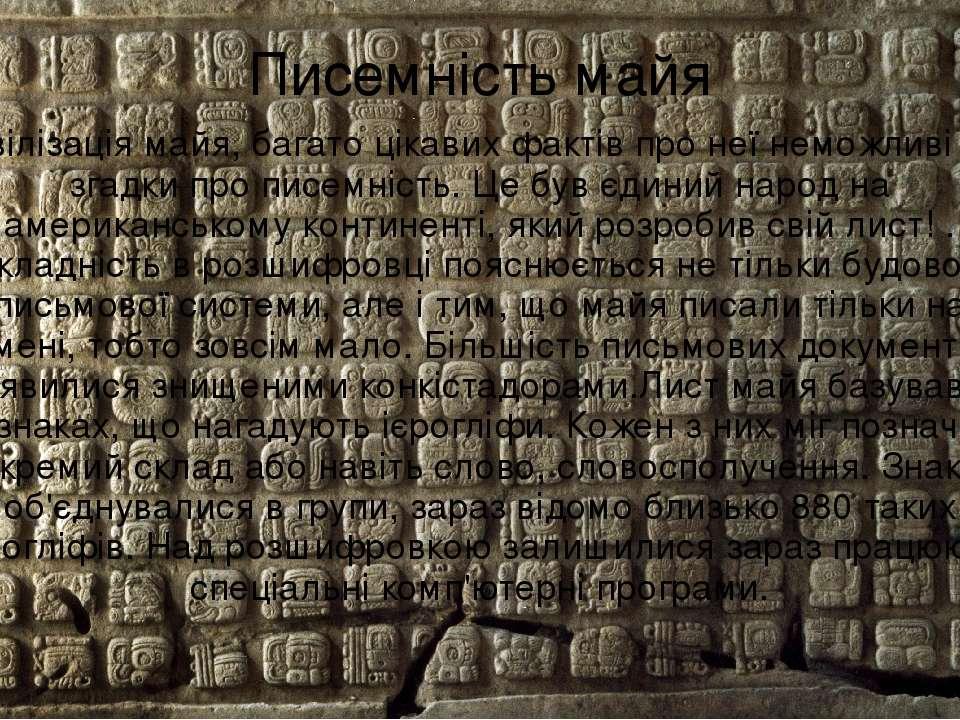 Писемність майя Цивілізація майя, багато цікавих фактів про неї неможливі без...