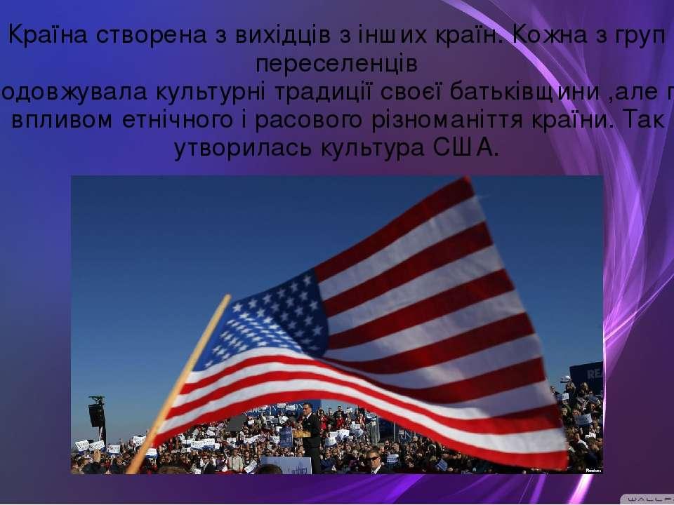 Країна створена з вихідців з інших країн. Кожна з груп переселенців продовжув...