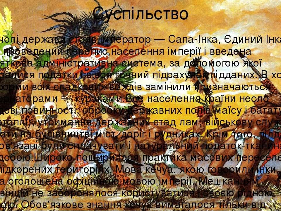 Суспільство На чолі держави стояв імператор — Сапа-Інка, Єдиний Інка. Був про...