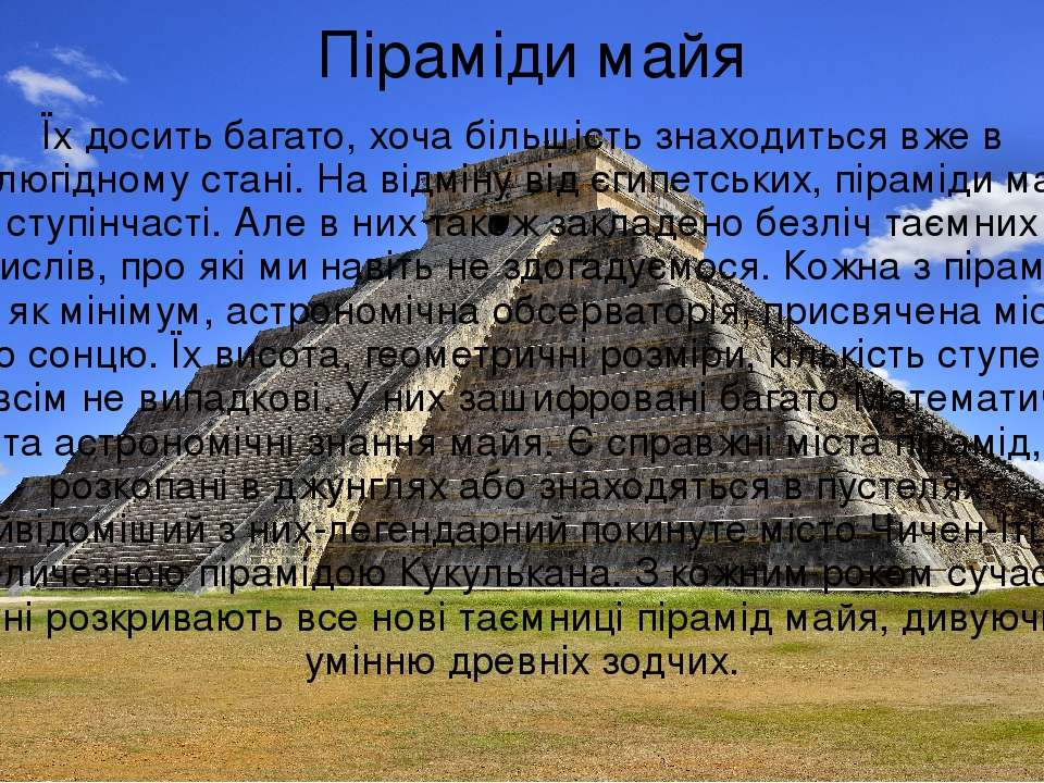 Піраміди майя Їх досить багато, хоча більшість знаходиться вже в жалюгідному ...