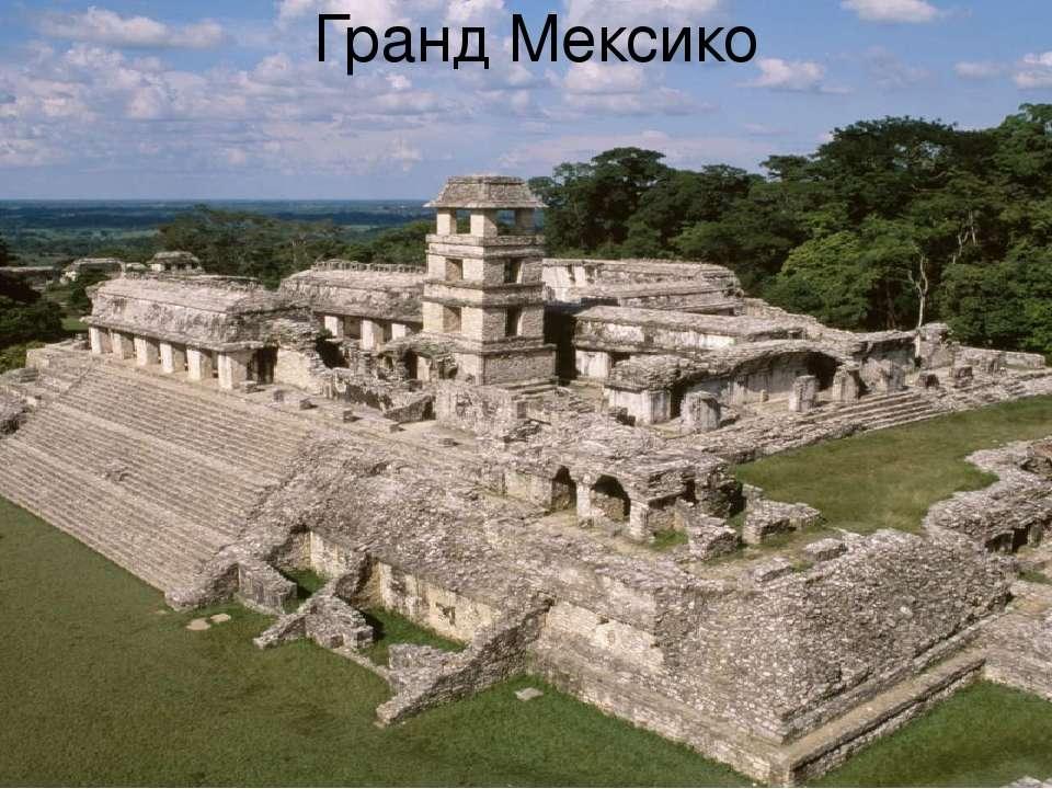 Гранд Мексико