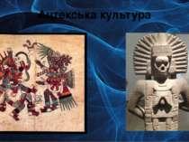 Ацтекська культура