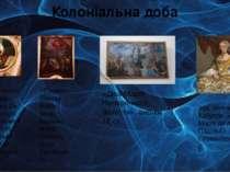Колоніальна доба «Євангеліст Лука». Церква Св. Апостола Вартоломея, місто Сел...