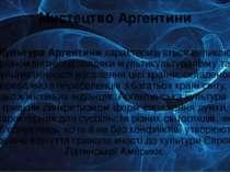Мистецтво Аргентини Культура Аргентинихарактеризується великою різноманітніс...