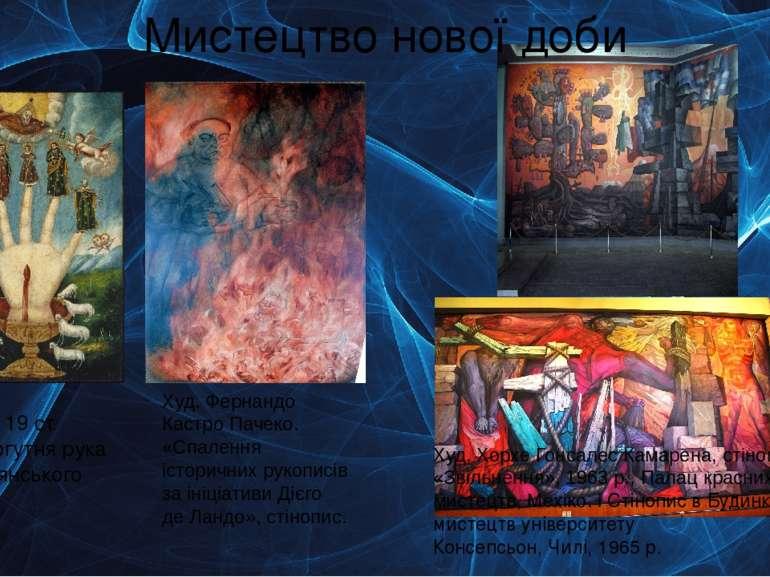 Мистецтво нової доби Анонім 19 ст. «Всемогутня рука християнського Бога» Худ....