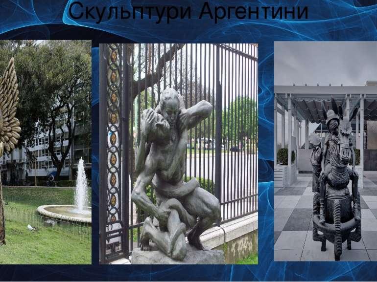 Скульптури Аргентини
