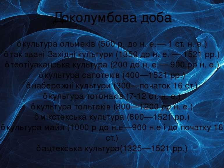 Доколумбова доба ♣культура ольмеків (500р. до н.е.— 1 ст.н.е.) ♣так звані...