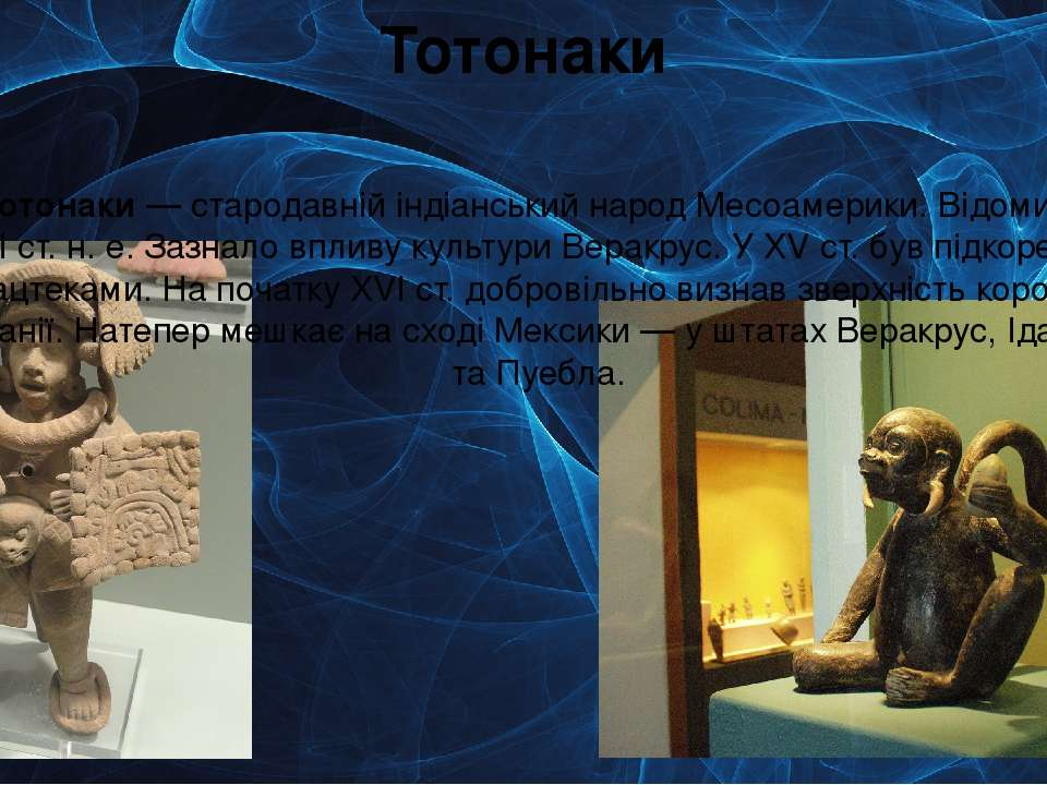 Тотонаки Тотонаки— стародавній індіанськийнародМесоамерики. Відомий з VII...