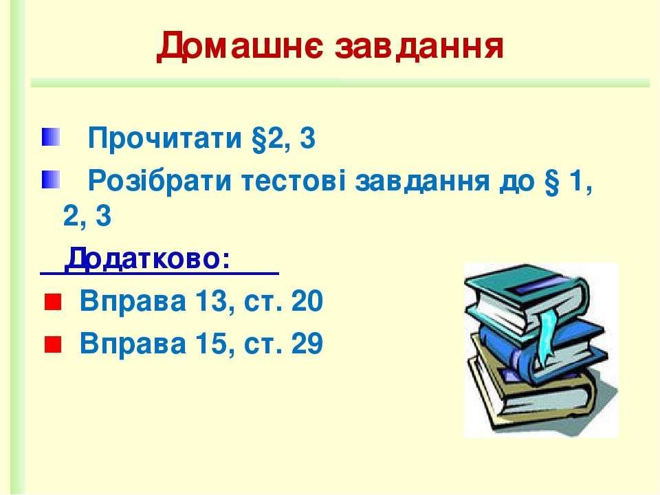 Домашнє завдання Прочитати §2, 3 Розібрати тестові завдання до § 1, 2, 3 Дода...