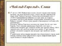 «Чайльд-Гарольд». Слава 27 лютого 1812 Байрон виголосив у палаті лордів свою ...