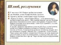 Шлюб, розлучення У листопаді 1813 Байрон зробив пропозицію міс Мілбенк, дочки...