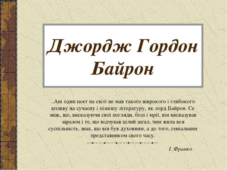 Джордж Гордон Байрон ..Ані один поет на світі не мав такого широкого і глибок...