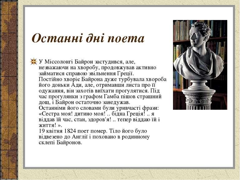 Останні дні поета У Міссолонгі Байрон застудився, але, незважаючи на хворобу,...