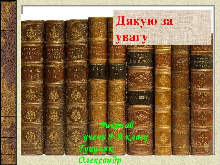 Дякую за увагу Виконав учень 9-А класу Гуцуляк Олександр
