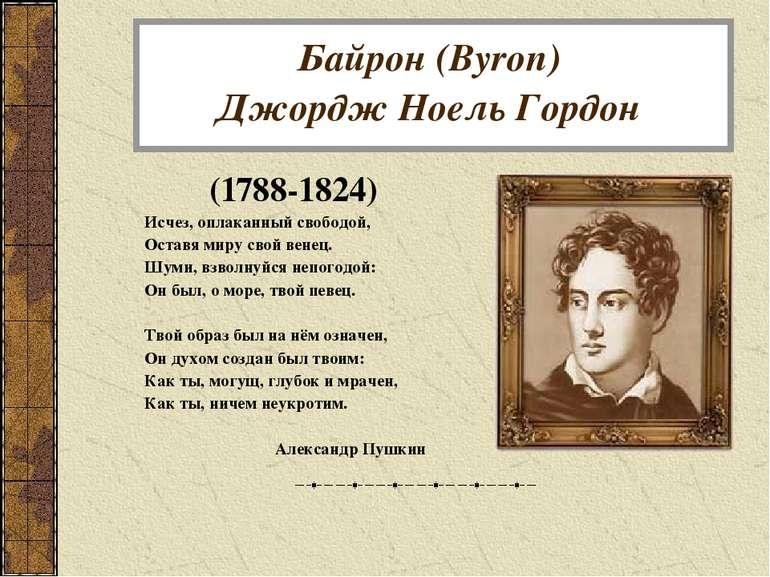 Байрон (Byron) Джордж Ноель Гордон (1788-1824) Исчез, оплаканный свободой, Ос...