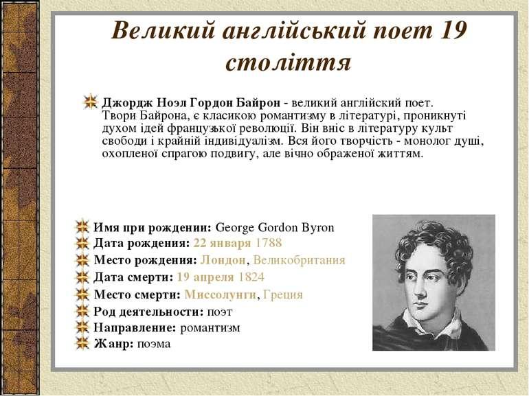 Великий англійський поет 19 століття Джордж Ноэл Гордон Байрон - великий англ...