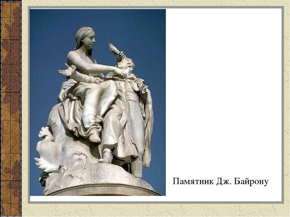 Памятник Дж. Байрону