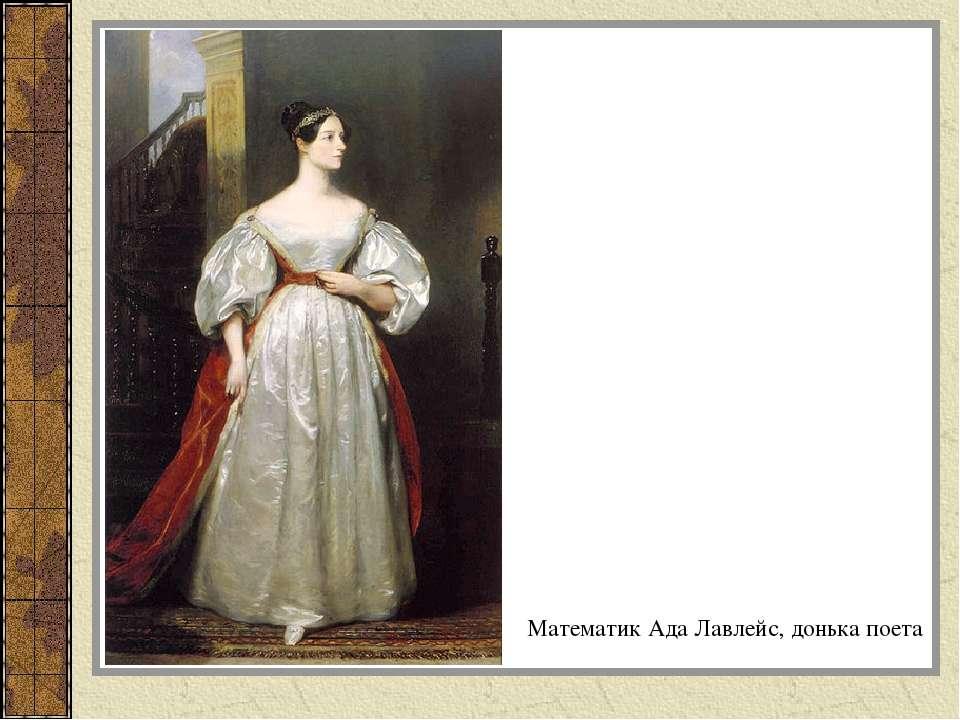 Математик Ада Лавлейс, донька поета