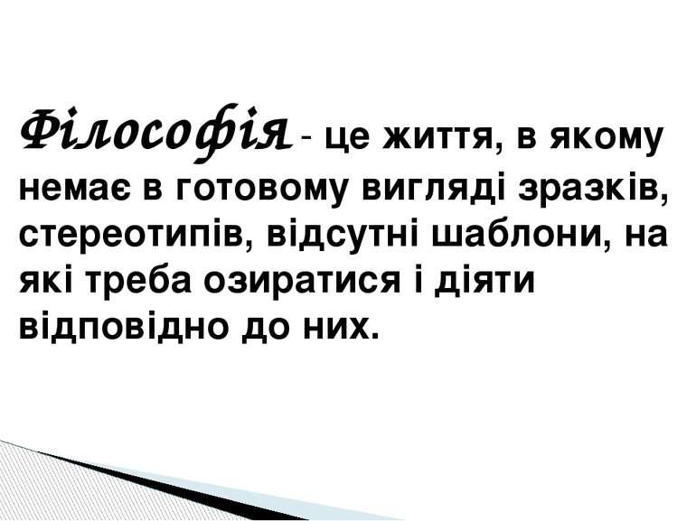 Філософія - це життя, в якому немає в готовому вигляді зразків, стереотипів, ...