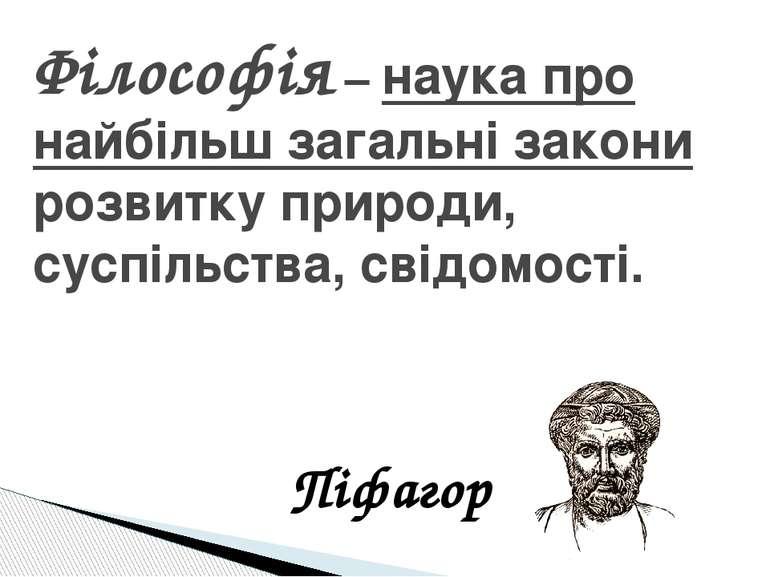 Піфагор Філософія – наука про найбільш загальні закони розвитку природи, сусп...