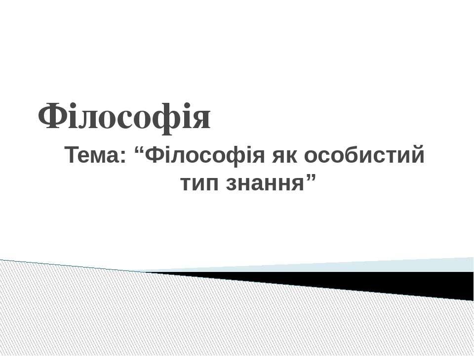 """Філософія Тема: """"Філософія як особистий тип знання"""""""