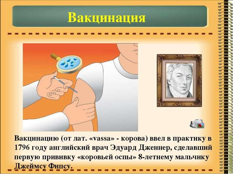 Вакцинация Вакцинацию (от лат. «vassa» - корова) ввел в практику в 1796 году ...