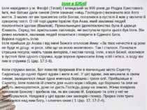 Ілля в Біблії Ілля народився у м. Фесфії (Тесвії) Галаадській за 900 років до...