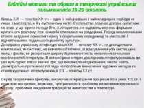 Біблійні мотиви та образи в творчості українських письменників 19-20 століть ...