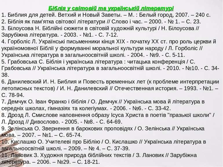 Біблія у світовій та українській літературі 1. Библия для детей. Ветхий и Нов...