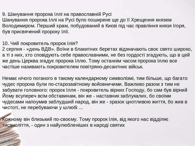 9. Шанування пророка Іллі на православній Русі Шанування пророка Іллі на Русі...