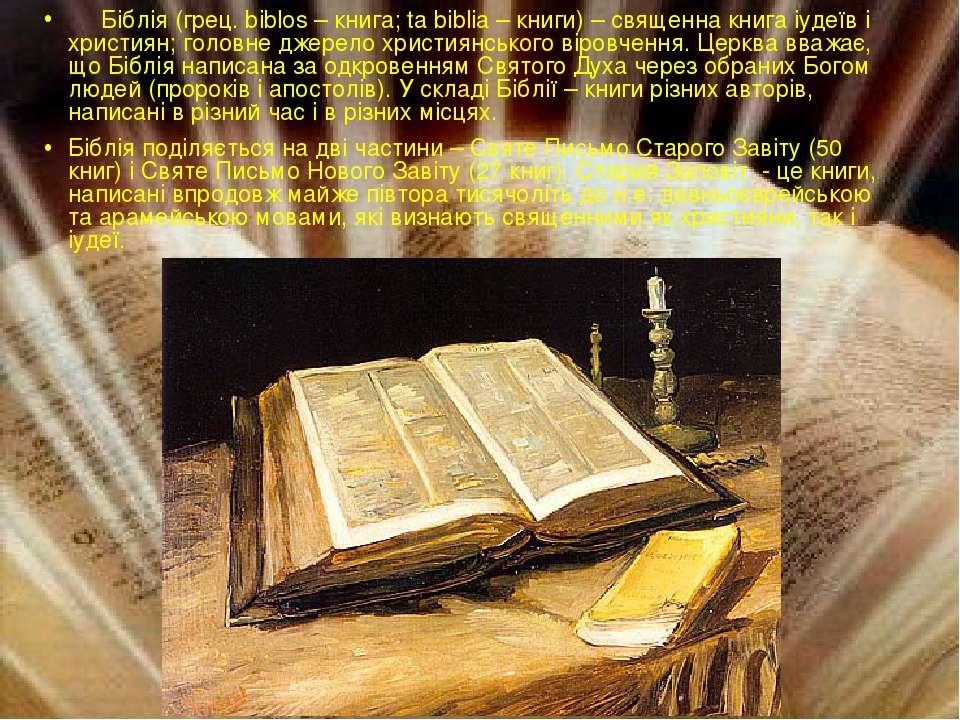 Біблія (грец.biblos– книга;ta biblia– книги) – священна книга іудеїв і хр...