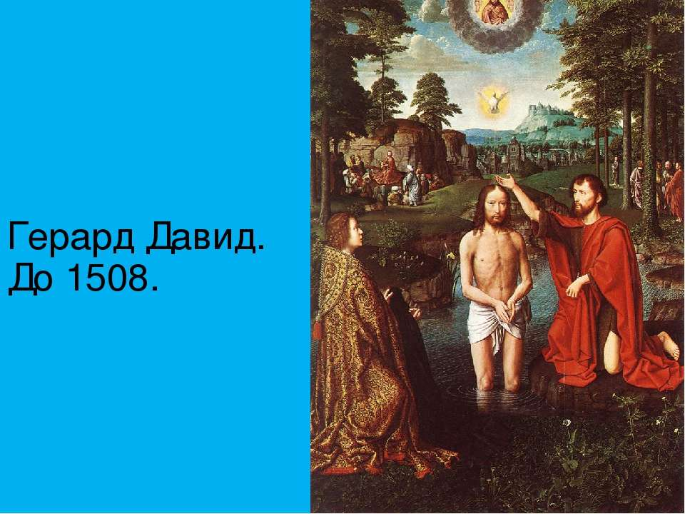 Герард Давид. До 1508.