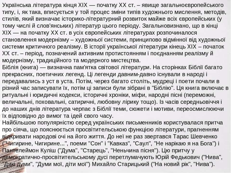 Українська література кінця ХІХ — початку ХХ ст. – явище загальноєвропейськог...