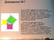 Доведення №7 Площа ∆АЕС дорівнює половині площі прямокутника АЕРМ, оскільки в...