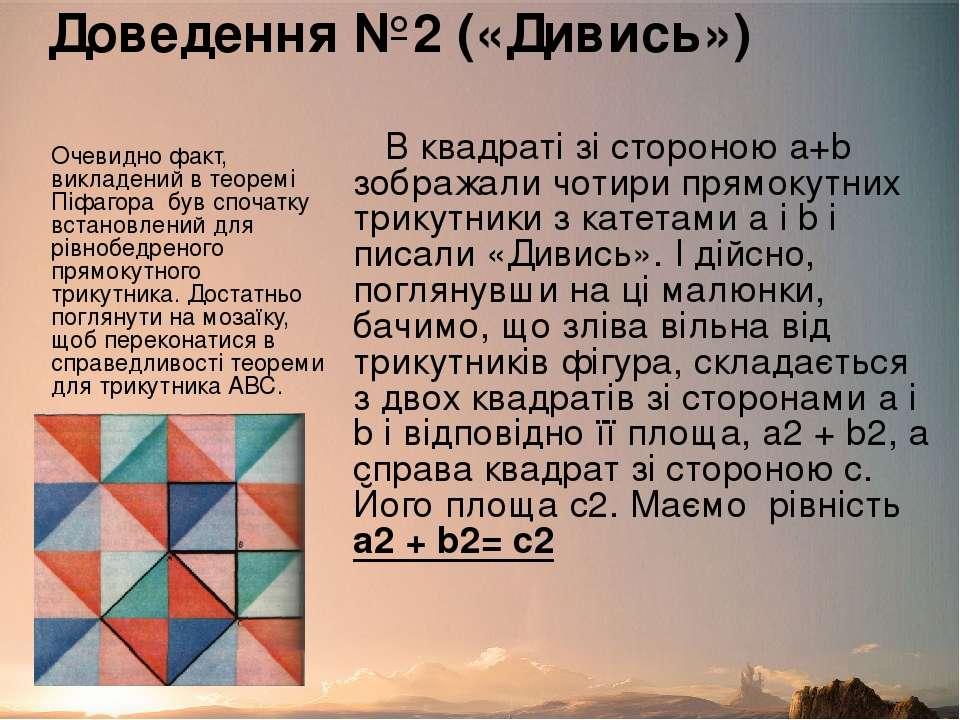 Доведення №2 («Дивись») В квадраті зі стороною a+b зображали чотири прямокутн...