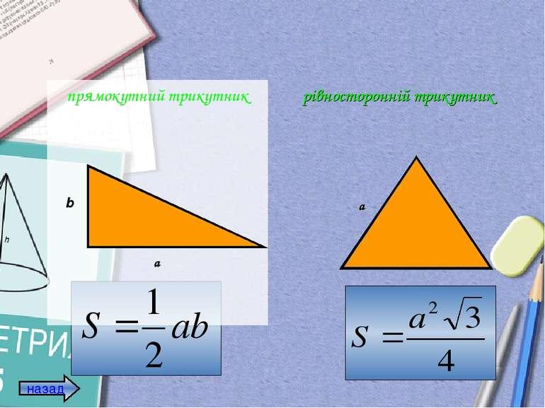 прямокутний трикутник рівносторонній трикутник b a a назад