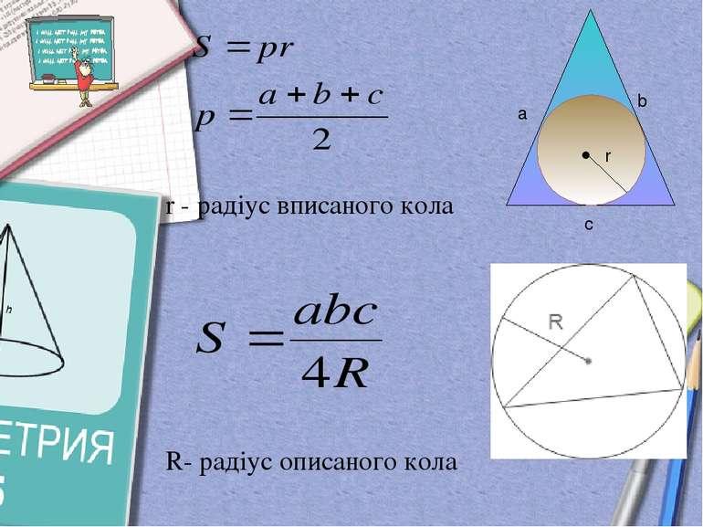 r - радіус вписаного кола R- радіус описаного кола