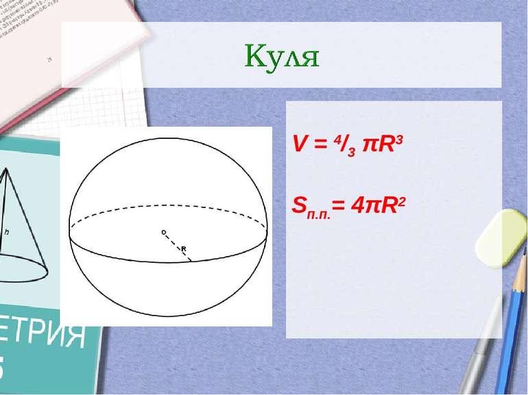 V = 4/3 πR3 Sп.п.= 4πR2