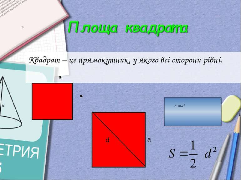 Квадрат – це прямокутник, у якого всі сторони рівні. a a d a