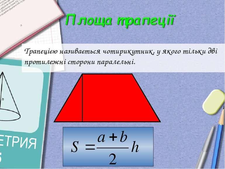 Трапецією називається чотирикутник, у якого тільки дві протилежні сторони пар...