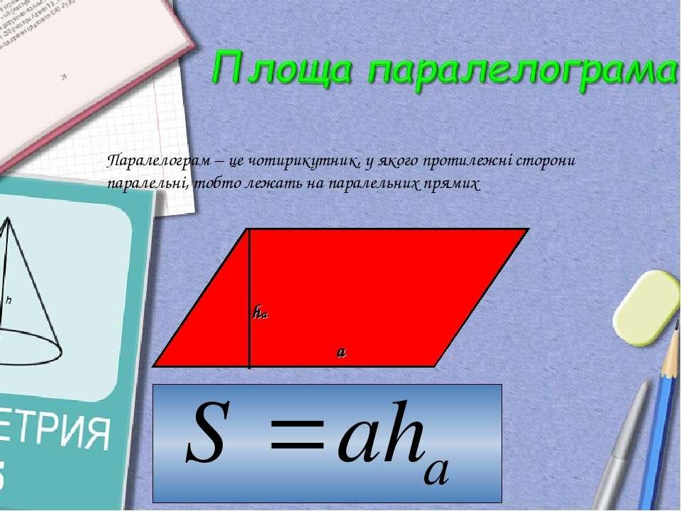 Паралелограм – це чотирикутник, у якого протилежні сторони паралельні, тобто ...